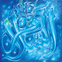 99 Names of Allah 99 Names of Prophet Muahmmad Loh e Quran